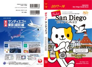 pocket_sd_2017_cover-_japan